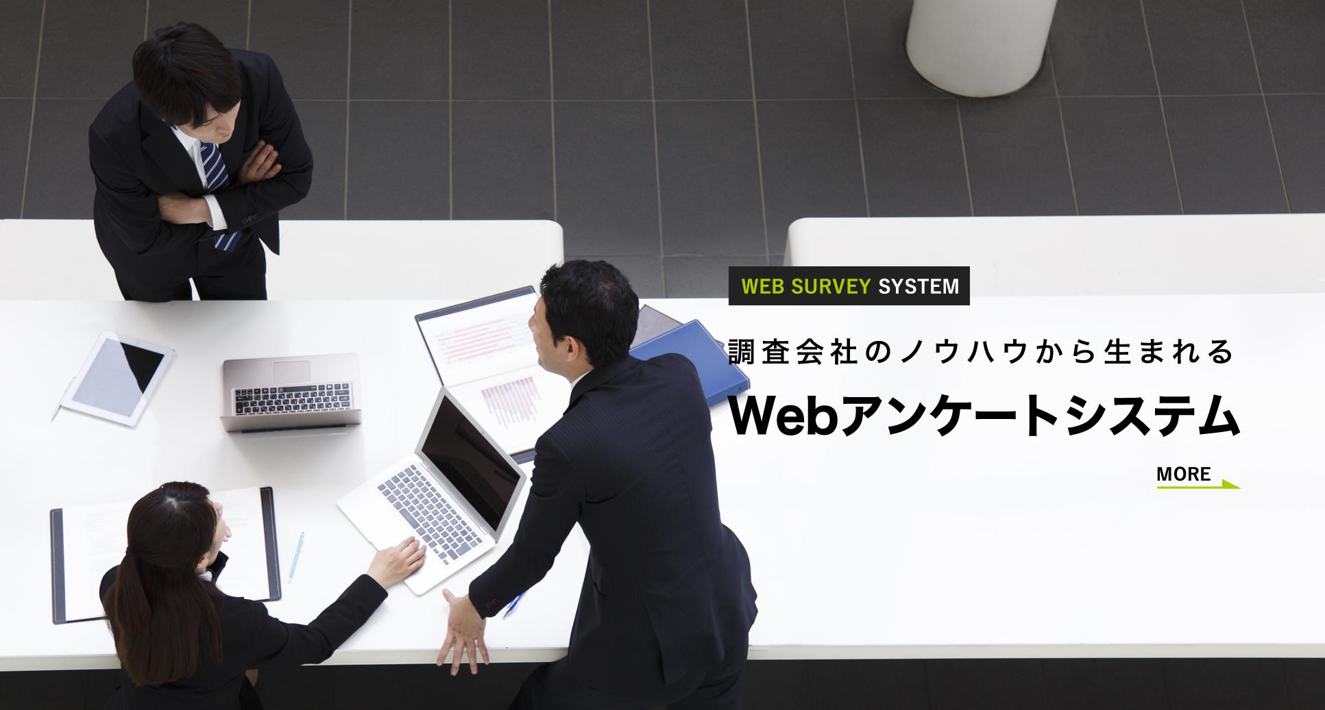 調査会社のノウハウから生まれるWebアンケートシステム