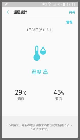 アプリ 無料 計 温度